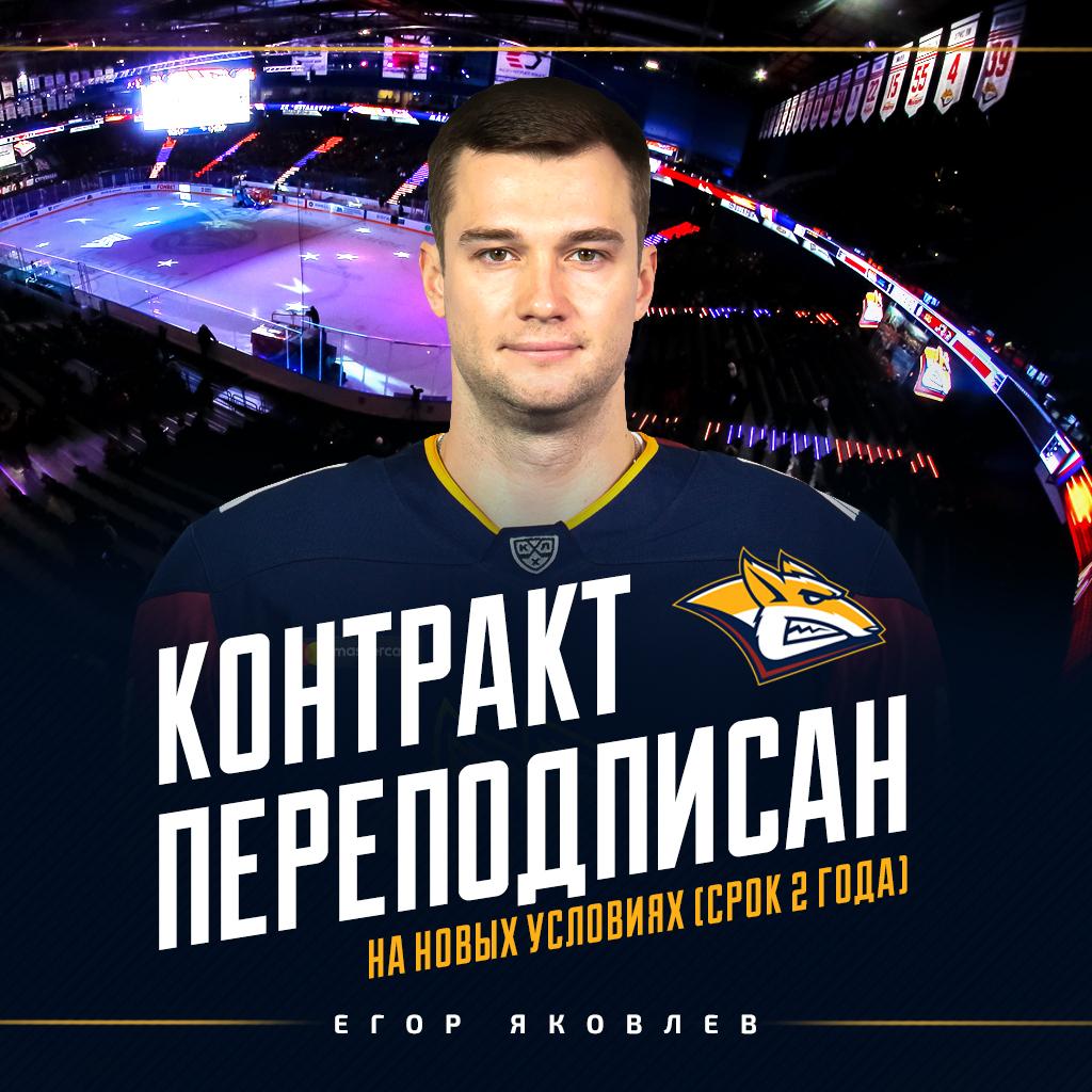yakovlev_egor.jpg