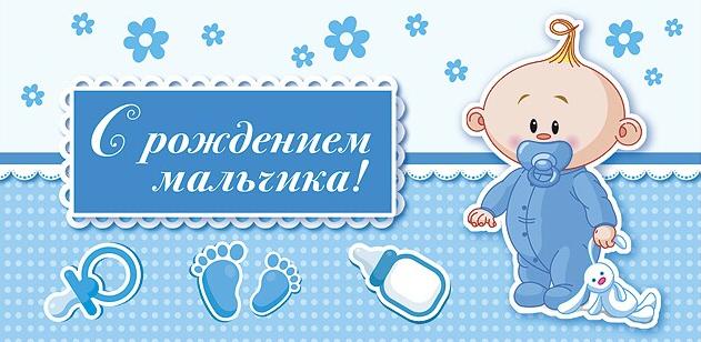 Открытка с рождением ребенка распечатать